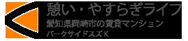 愛知県岡崎市の賃貸マンション【パークサイドスズK】
